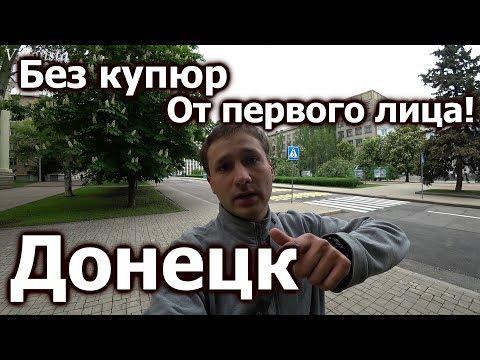Донецк от первого