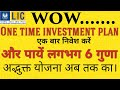 Lic fixed deposit plan with best return || Lic one time investment plan...