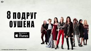 8 подруг Оушена - уже в iTunes