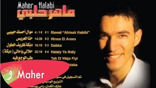 Maher Halabi Henna El Arees NEW