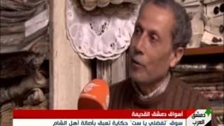من أين أتت أسماء أسواق دمشق القديمة؟    1-4-2016