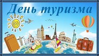 Поздравления на День туризма