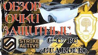 GUARDER C7 - Обзор защитных очков.