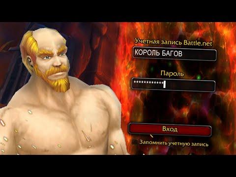 Как один игрок может разрушить World of Warcraft - [#2]