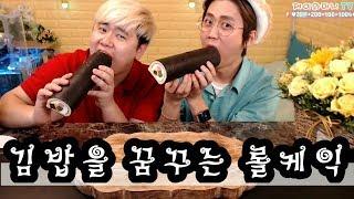 ☆김밥을 꿈꾸는 생크림 롤케이크(밀러가또)-제이와마니T…