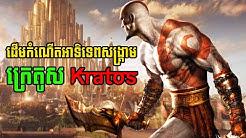 ដើមកំណើតអាទិទេពសង្រ្គាម ក្រេតូស - Kratos