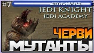 Star Wars Jedi Knight Jedi Academy - ЧЕРВИ ГИГАНТЫ АТАКУЮТ - Звёздные войны Академия джедаев [7]