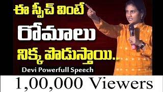 దేశభక్తి ఫై దేవి జబర్దస్త్ స్పీచ్ || devi warning to politicians ||PNM SHOT -18 || Nalgonda