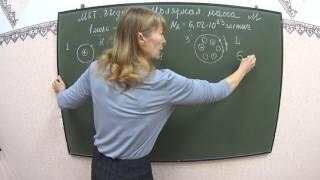 Физика . Молярная масса , введение в молекулярно-кинетическую теорию