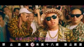 玖壹壹(Nine one one)-Tiger 打鐵 官方廣告MV首播