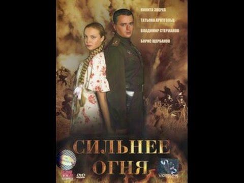 Јачи од ватре (04 епизода ) - руска серија са преводом ( 2007)