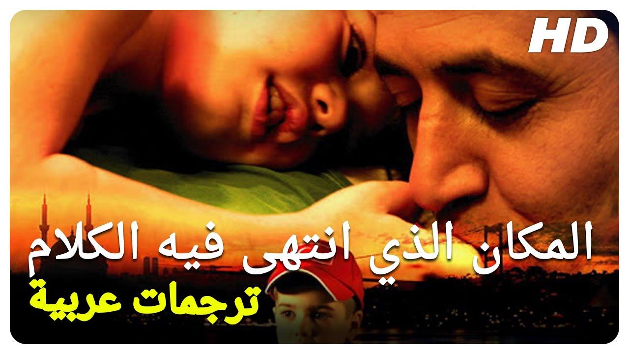 المكان الذي انتهى فيه الكلام   فيلم تركي الحلقة كاملة (مترجم بالعربية)
