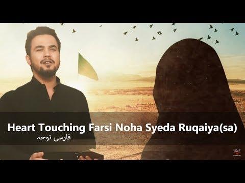 Asif Raza Khan   Aks E Alam   نوحه غمگين و پُر سوز حضرت رقیه بنت الحسین علیه السلام