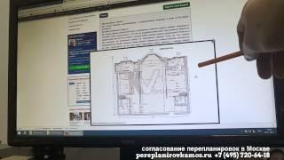 видео согласование перепланировки квартиры красногорск