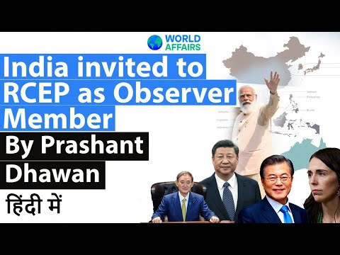 India invited to RCEP as Observer Member Should India Join? Current Affairs 2020 #UPSC
