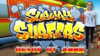 Играем в игру Subway Surfers