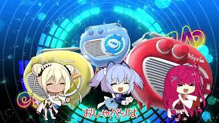 「ビバ☆ラ☆RADIO」 / 1000ちゃん(CV:新田恵海)&ミリオ(CV:渕上舞)&プリマ(CV:洲崎綾)