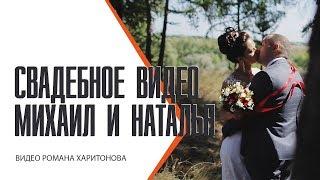 Свадебный клип.  Михаил и Наталья. Свадьба в Саратове. Видео Романа Харитонова