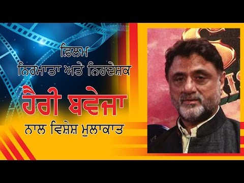 Spl. Interview With Film Producer & Director Harry Baweja on Ajit Web Tv.