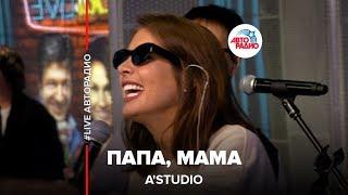 A'Studio – Папа, Мама (#LIVE Авторадио)