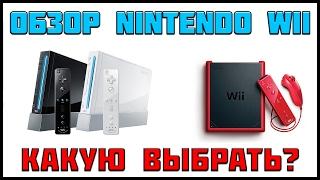 ОБЗОР И ПОКУПКА NINTENDO Wii + ВИДЫ ПРОШИВКИ В 2017 ГОДУ