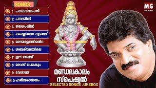 Mandalakalam Special Audio Jukebox 07 | Selected Ayyappa Songs | MG Sreekumar