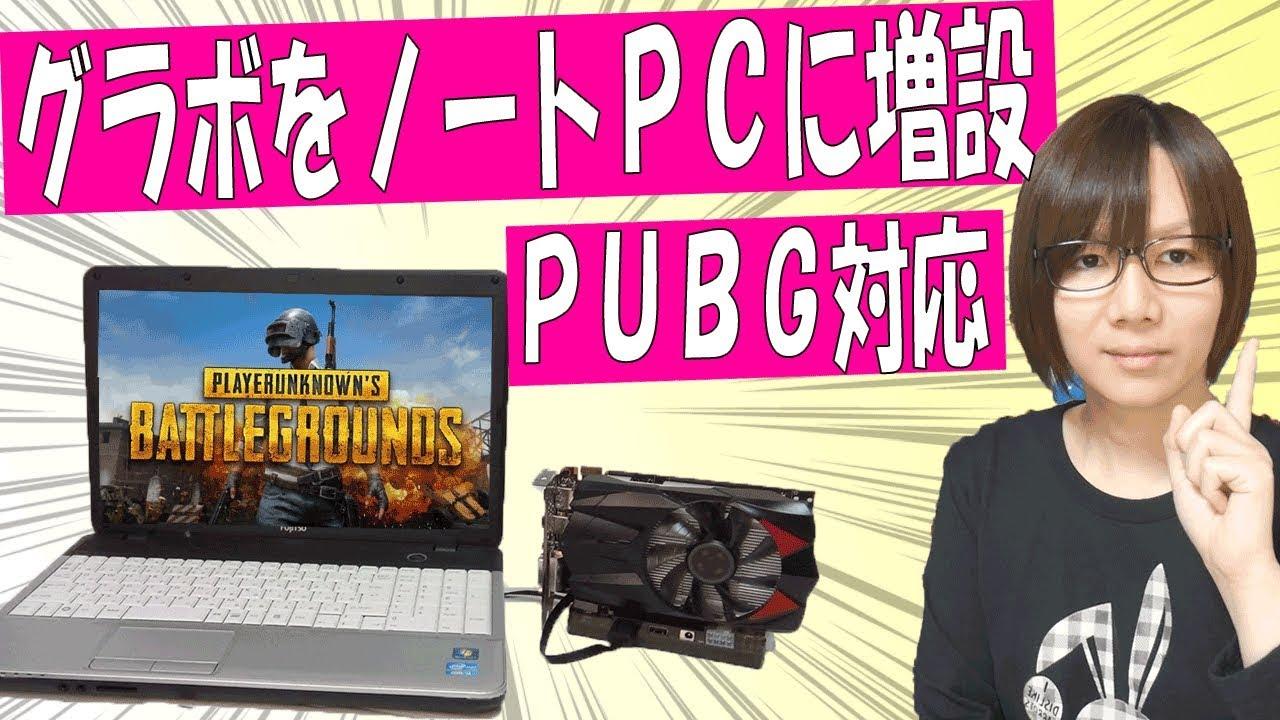 Pubg対応 グラボ増設でノートパソコンをゲーミングpcに Exp Gdc接続 設定方法手順 Youtube