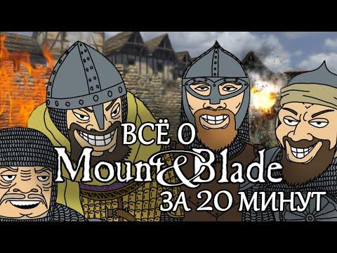 Все о «Mount and Blade» за 20 минут