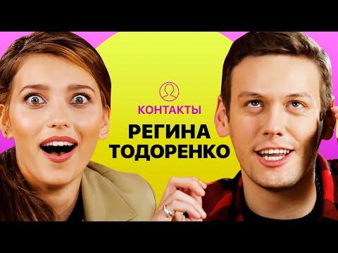 КОНТАКТЫ в телефоне Регины Тодоренко: Валдис Пельш, Клава Кока, Виталий XXL