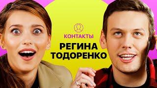 Фото КОНТАКТЫ в телефоне Регины Тодоренко Валдис Пельш Клава Кока Виталий XXL