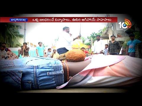 చెడీ తాళింఖానా.| మగధీర కోసం ఇక్కడి వారినే తీసుకెళ్లారు.| Chedi Thalinkhana #Amalapuram | 10TV
