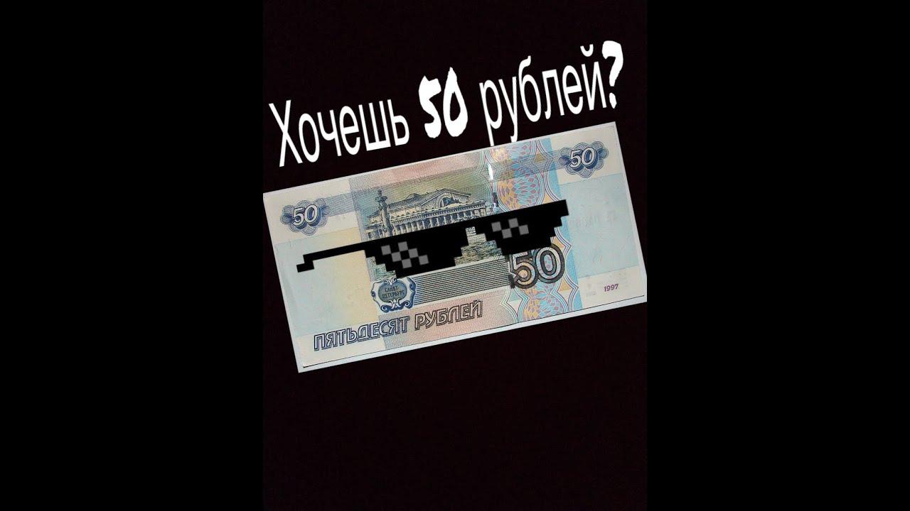 Как заработать в инете 50 рублей бесплатно заработать деньги в интернете выполняя задания