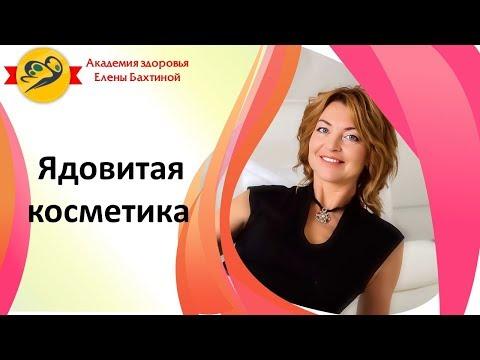 Правда и ложь о косметических средствах / Елена Бахтина