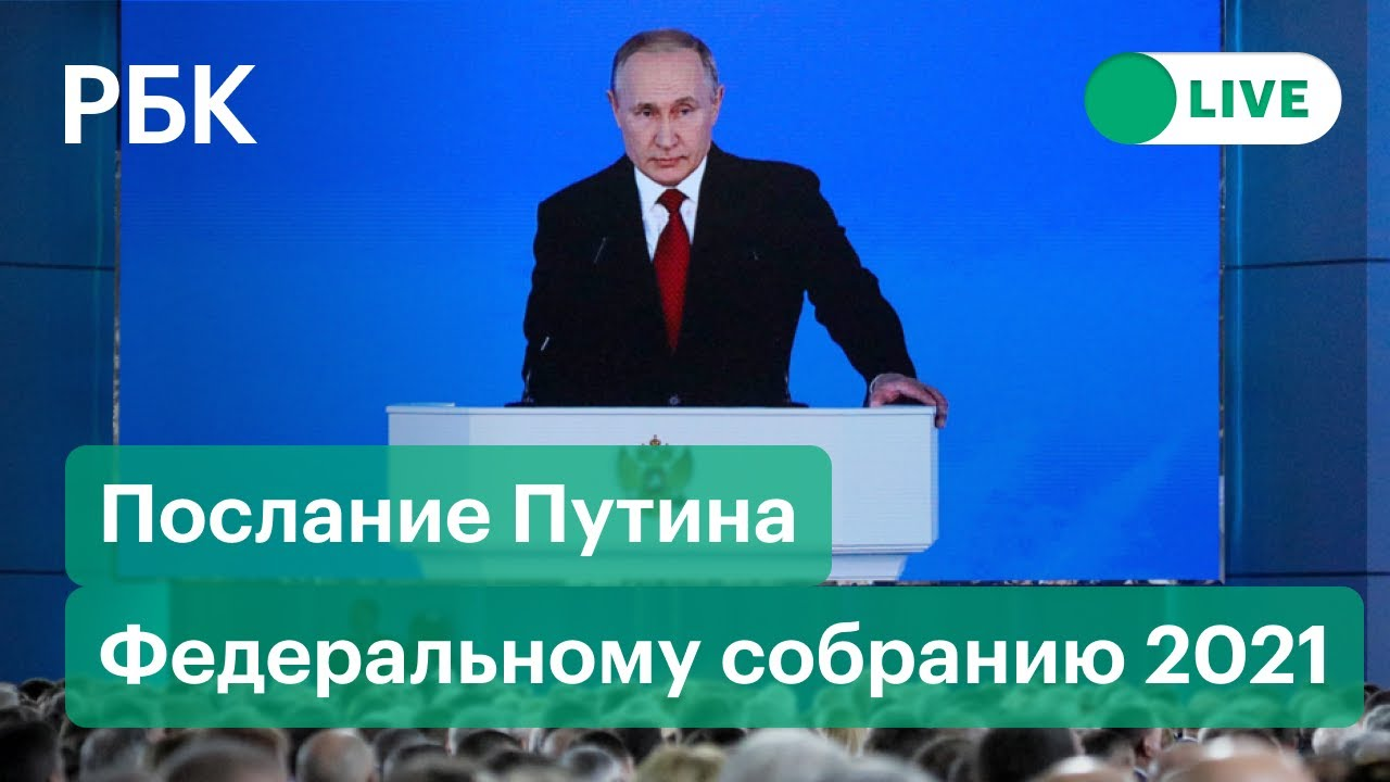 Ежегодное послание Владимира Путина Федеральному собранию 2021 Прямая трансляция