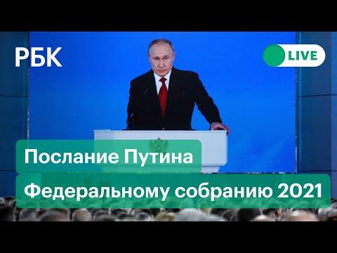 Ежегодное послание Владимира Путина Федеральному собранию 2021. Прямая трансляция