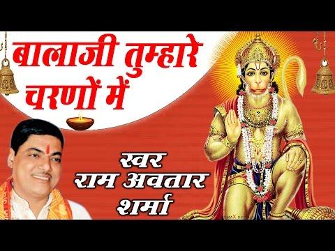 Super Hit Hanuman Bhajan || Bala Ji Tumhare Charno Main # Ram Avtaar Sharma # Ambey Bhakti