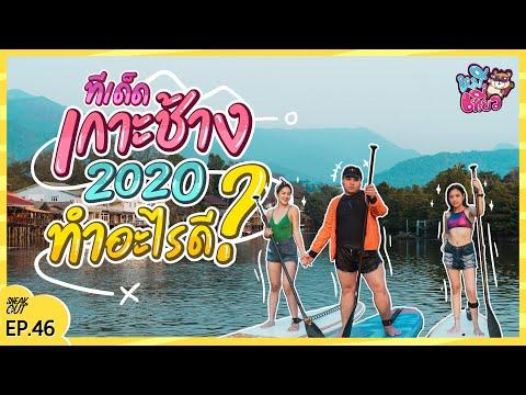 โคตรทีเด็ด! 'เกาะช้าง' 2020 ต้องทำอะไรดี !!?  | หมีเที่ยว EP.46