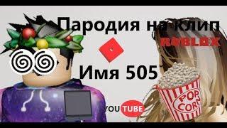 Пародия на Клип Имя 505 в роблоксе