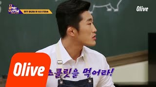 [선공개] UFC 김동현의 다이어트 팁! 초콜릿을 먹어라? 다 해먹는 요리학교:오늘뭐먹지 4화