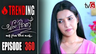 Sangeethe | Episode 360 07th September 2020 Thumbnail