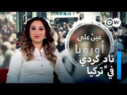 نادٍ كردي في تركيا ونظام مدرسي ألماني يقلل فرصة الجامعة لغير الأغنياء | عينٌ على أوروبا  - نشر قبل 23 ساعة