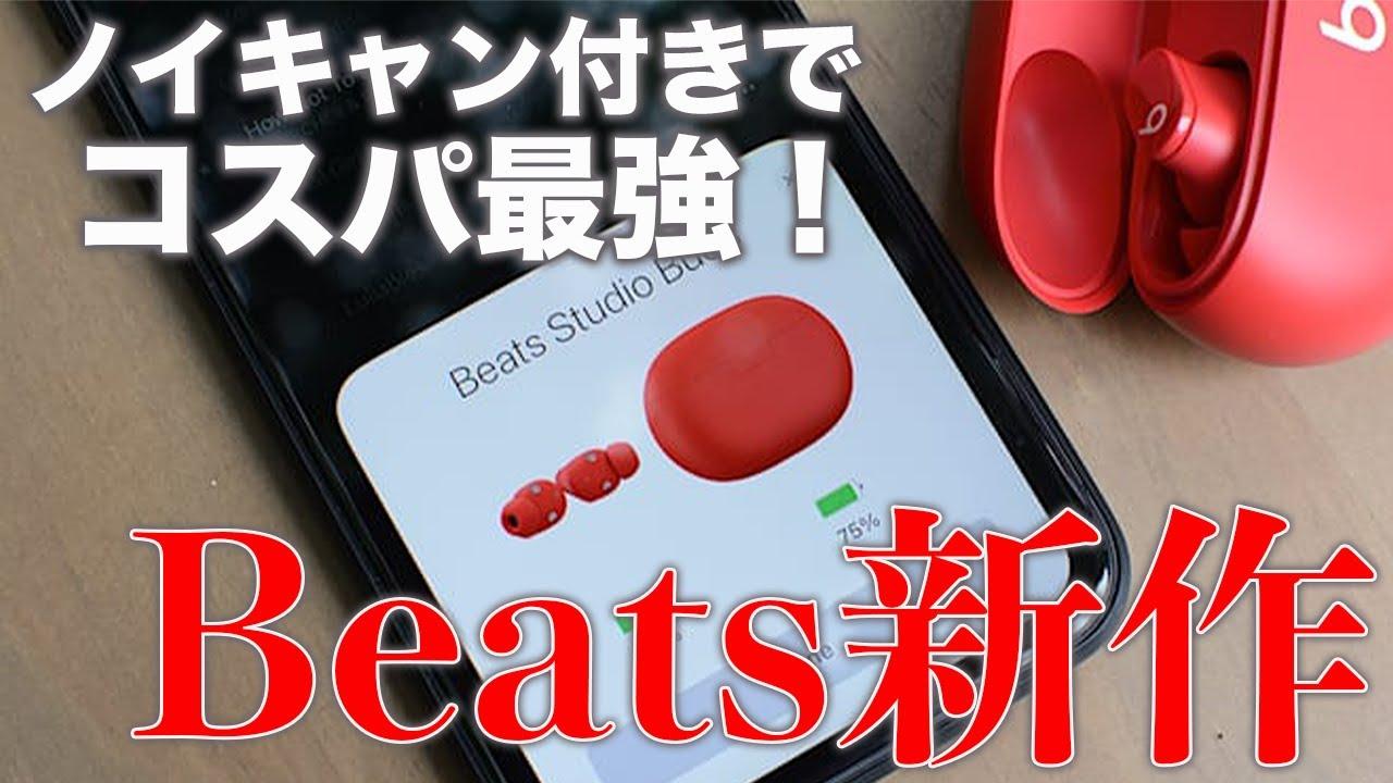 ノイキャン付きでコスパ良すぎ!Apple公式からBeatsの新作!Beats Studio Budsが発表!