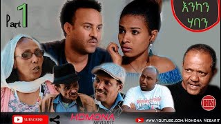 HDMONA - Part 1 - እንካን ሃባን ብ ዳኒኤል ጂጂ Enkan Haban by Daniel JIJI - New Eritrean Comedy 2019