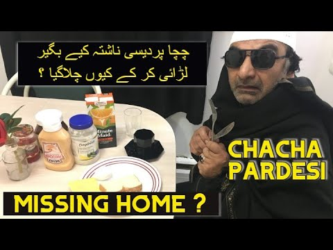 Chacha Pardesi | Desi Food Problems | Pakistani's People Life In Canada from YouTube · Duration:  5 minutes 11 seconds