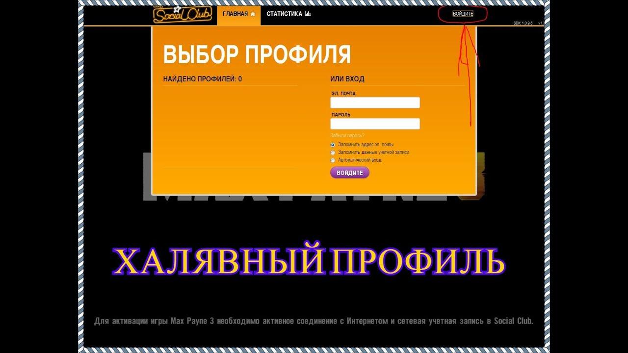 max payne 3 код активации бесплатно