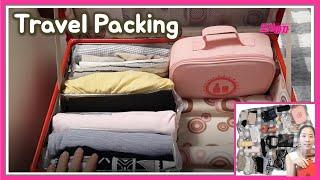 [How to] 여행가방 짐 싸는 법! 부피를 줄이고 공간의 효율성 높이기