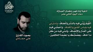 دعاء اليوم الثاني عشر من شهر رمضان المبارك | القارئ علي حمادي