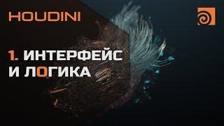 1. Интерфейс и логика Houdini | Уроки на русском