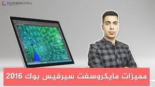 """لابتوب مايكروسفت """"سيرفيس بوك 2016"""" مواصفات ومميزات"""