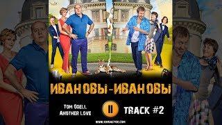 Сериал ИВАНОВЫ ИВАНОВЫ 2018 музыка OST #2 Another Love Tom Odell